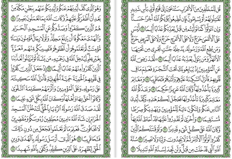 Surah Al Fath Muka 3 dan 4
