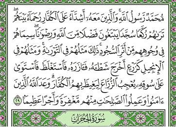 Surah Al Fath Muka 5
